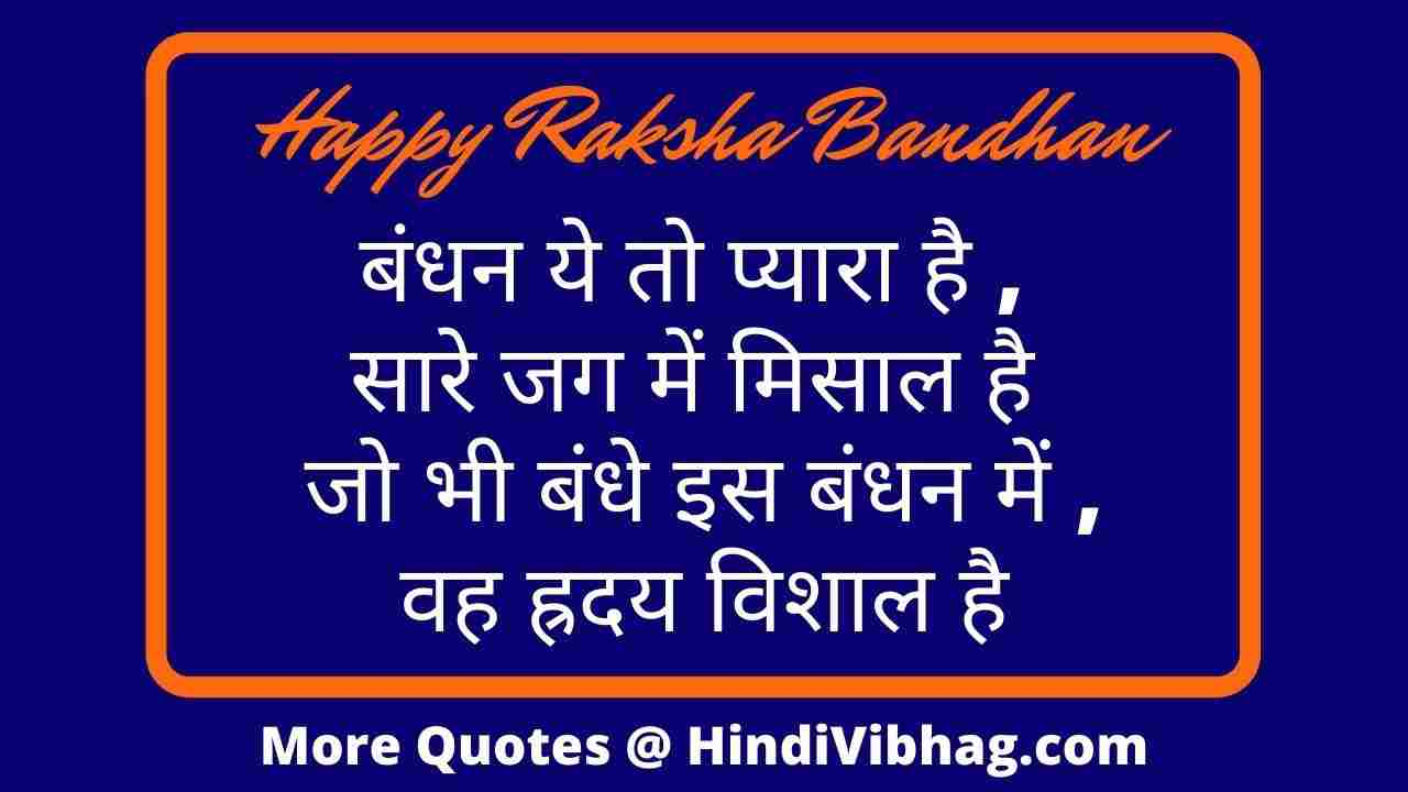 Happy raksha bandhan in Hindi