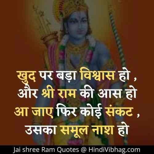 Jai shree ram quotes in hindi