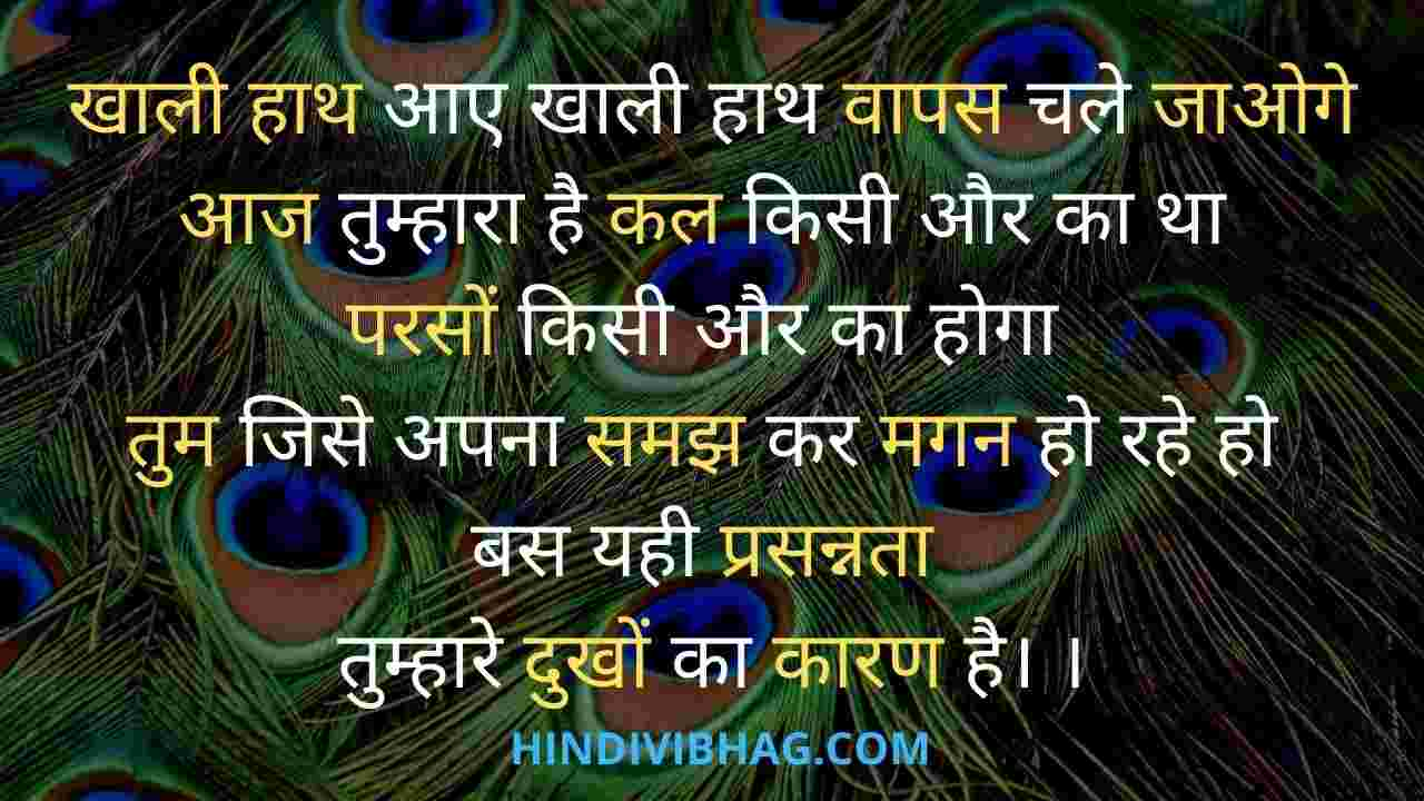 Best Krishna Quotes in Hindi