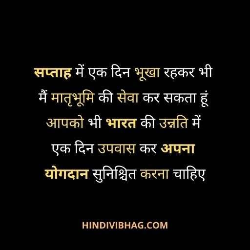 Lal Bahadur quotes in hindi