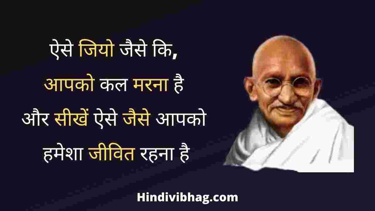 Mahatma gandhi quotes in hindi on learning