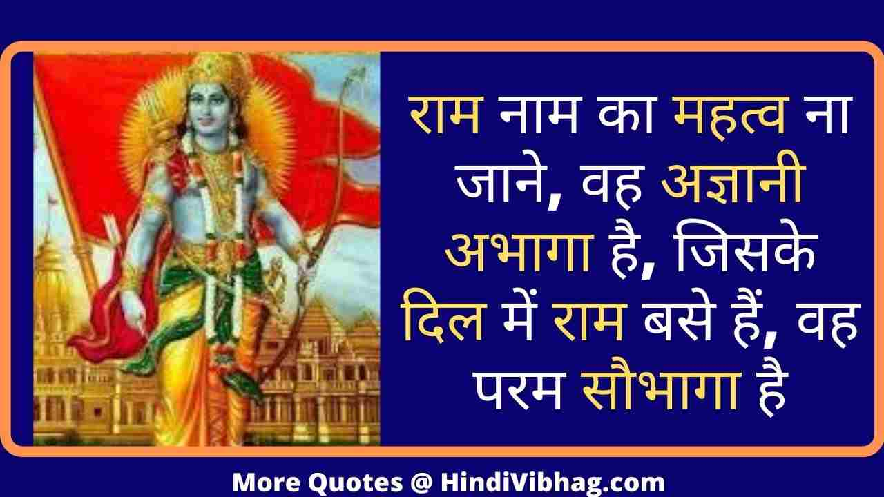 Ram Quotes in Hindi for ram mandir
