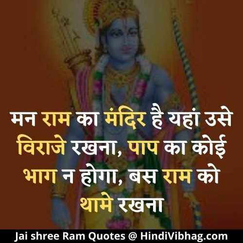 Ram quotes images hindi