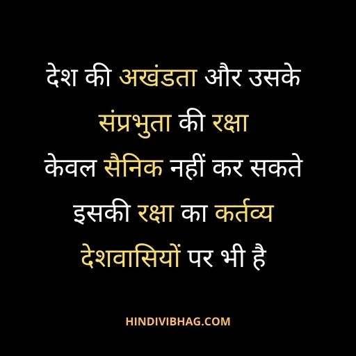 Shashtri quotes in hindi