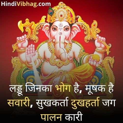 Ganesh quotes in hindi with images