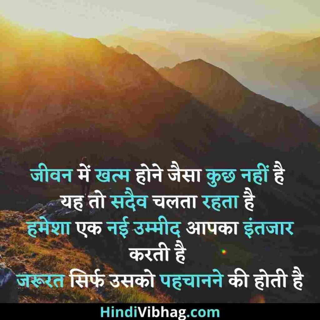Suprabhat quotes in hindi with deep meaning