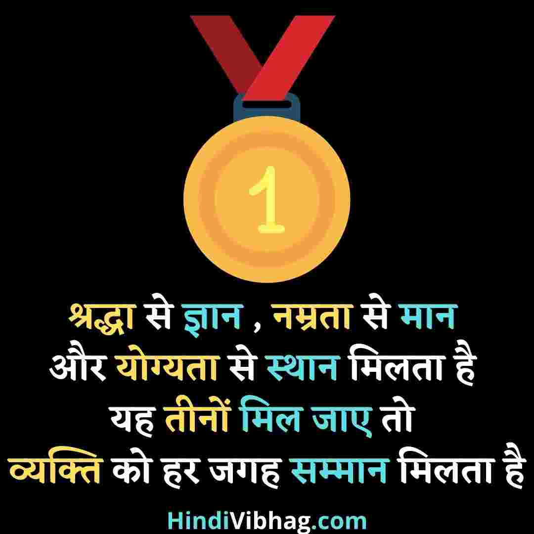 Suprabhat suvichar for success in life