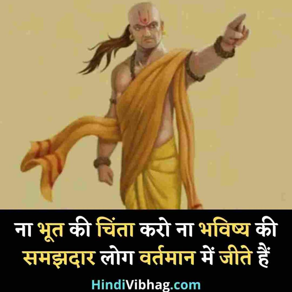 Chanakya Quotes in Hindi with deep meaning