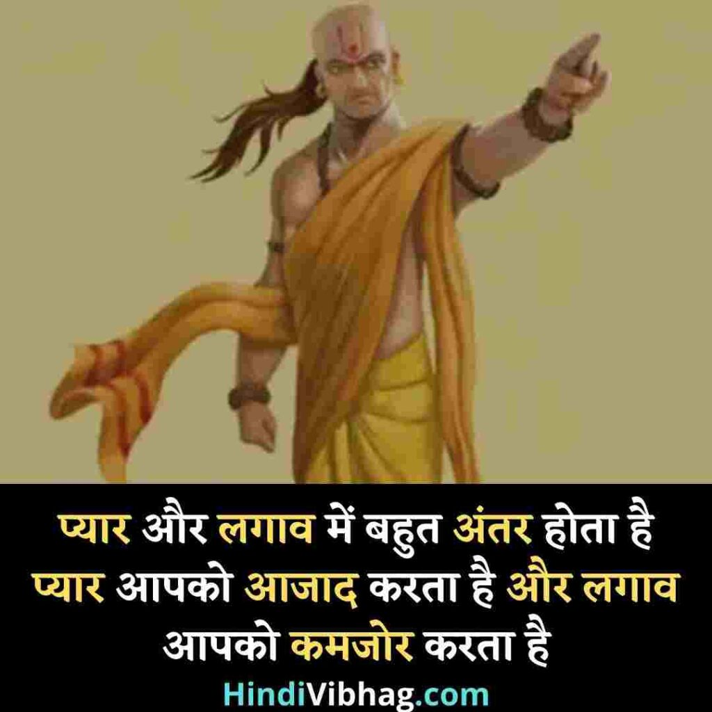 Chanakya niti in Hindi on love and attachment