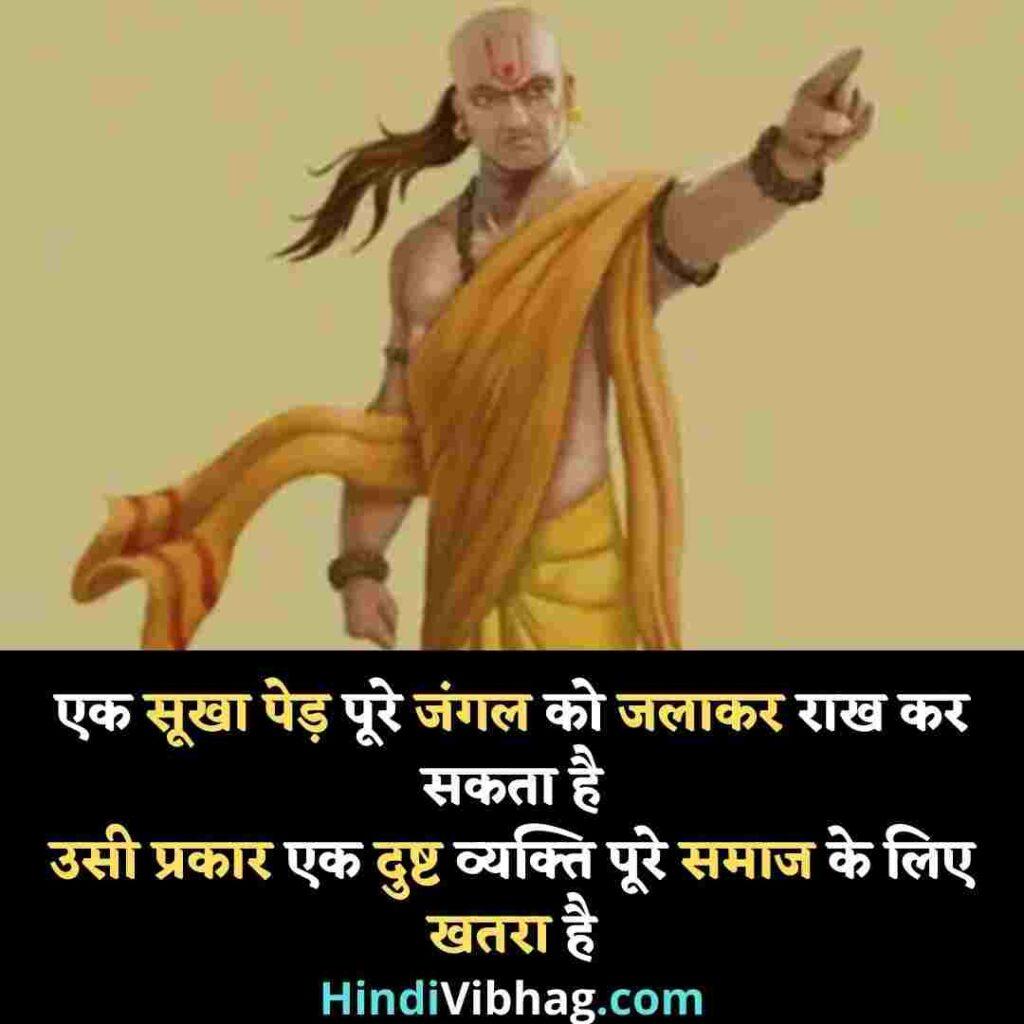 Chanakya quotes in hindi for society