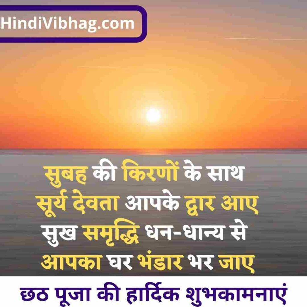 Best chhath quotes and suvichar in hindi
