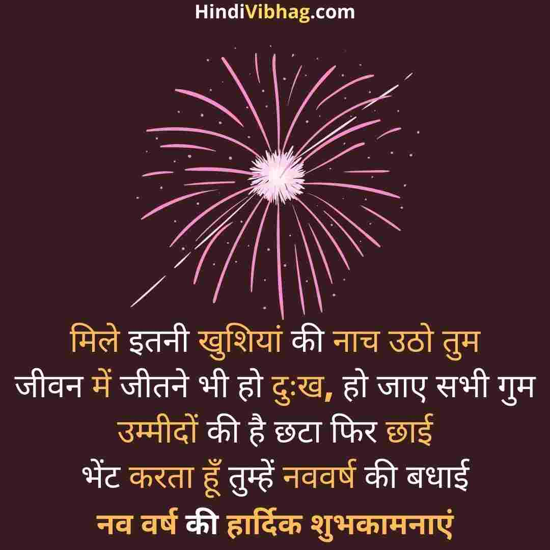 Happy new year motivational quotes in hindi