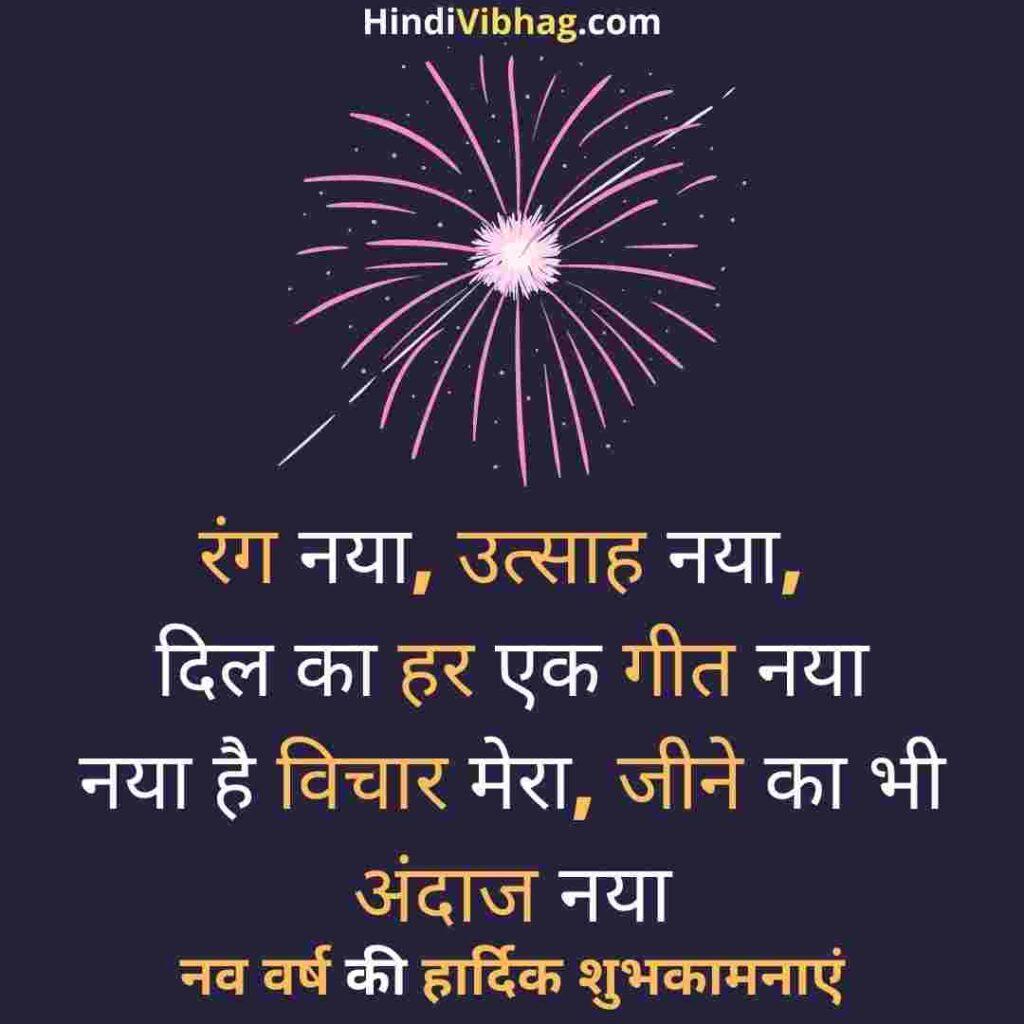 Happy new year wishes in Hindi