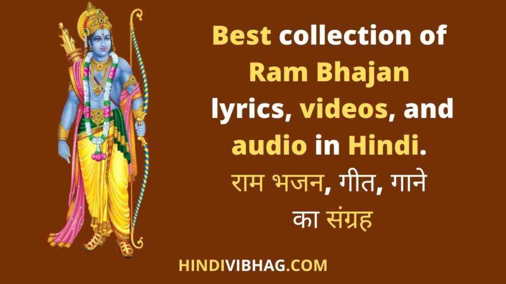 Ram Bhajan lyrics collection Hindi