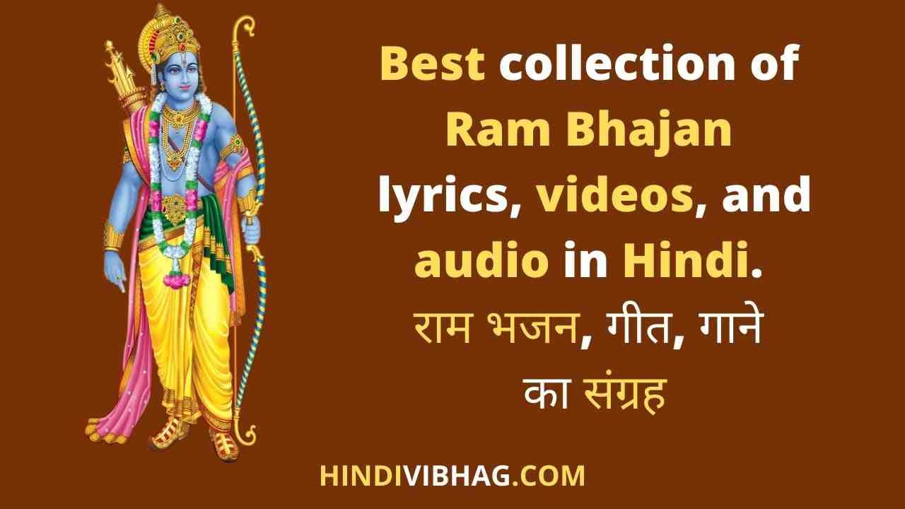 Ram Bhajan lyrics collection Hindi