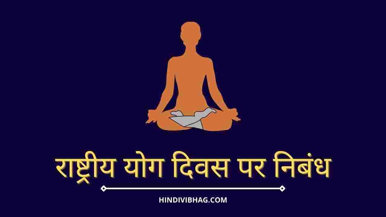 Rashtriya yoga diwas par nibandh