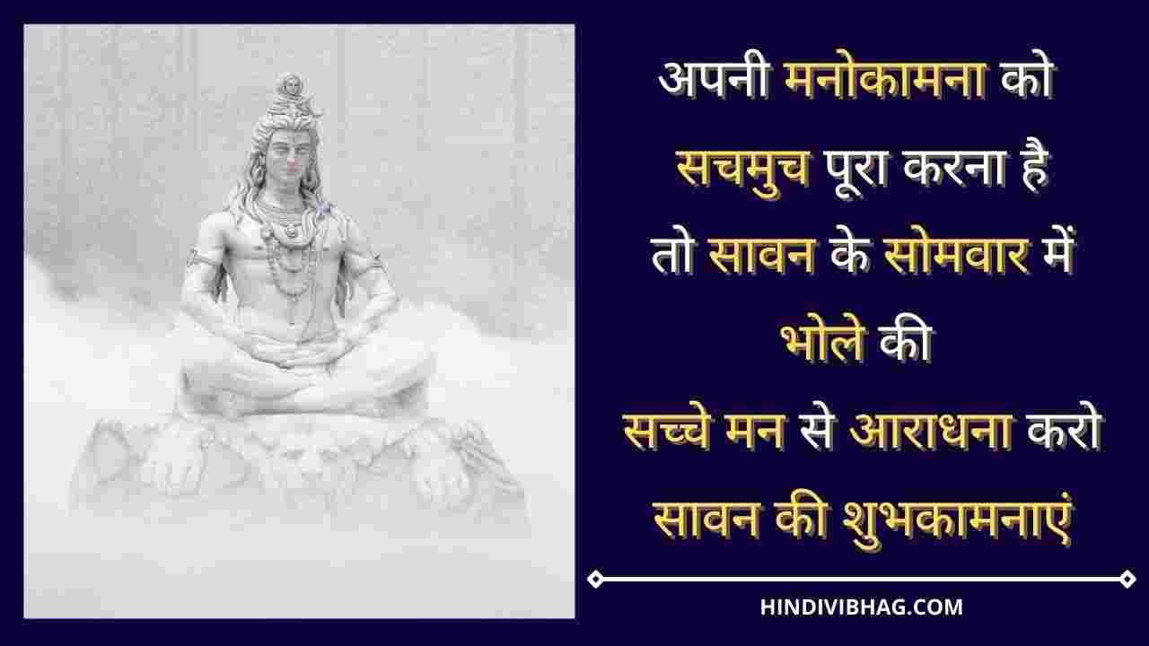 Sawan quotes in hindi
