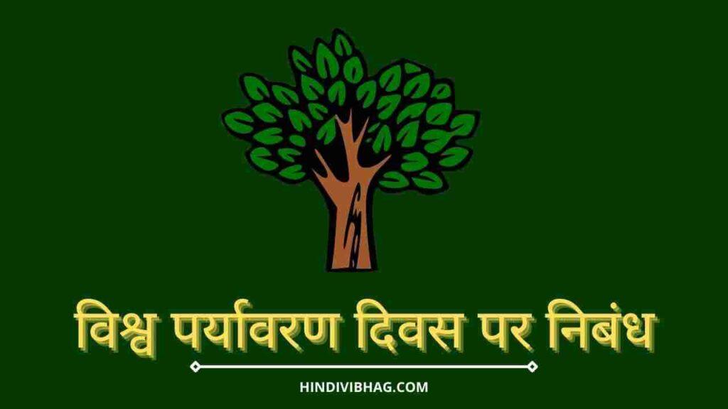 Vishwa paryavaran dowas par nibandh